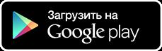 Загрузить приложение Айлант:ЖКХ из GooglePlay